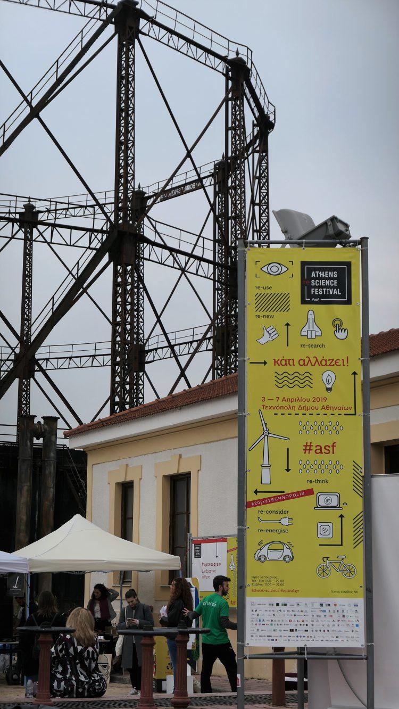 Συμμετοχή του GAIA στο Athens Science Festival 2019