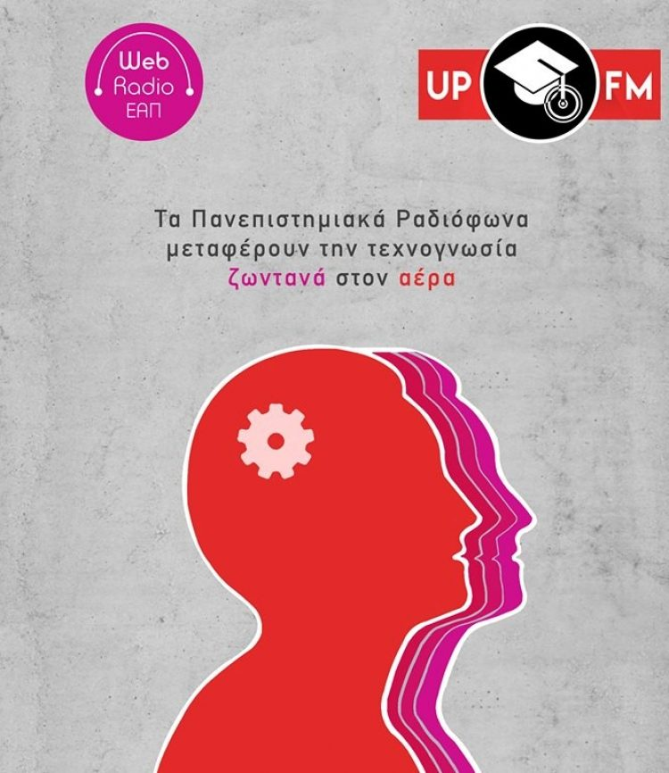 Συνέντευξη στον ραδιοφωνικό σταθμό του Πανεπιστημίου Πατρών-UP FM Patras
