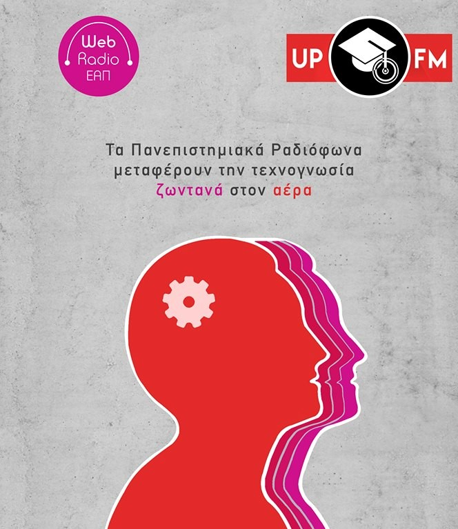 Interview to the radio station of the University of Patras
